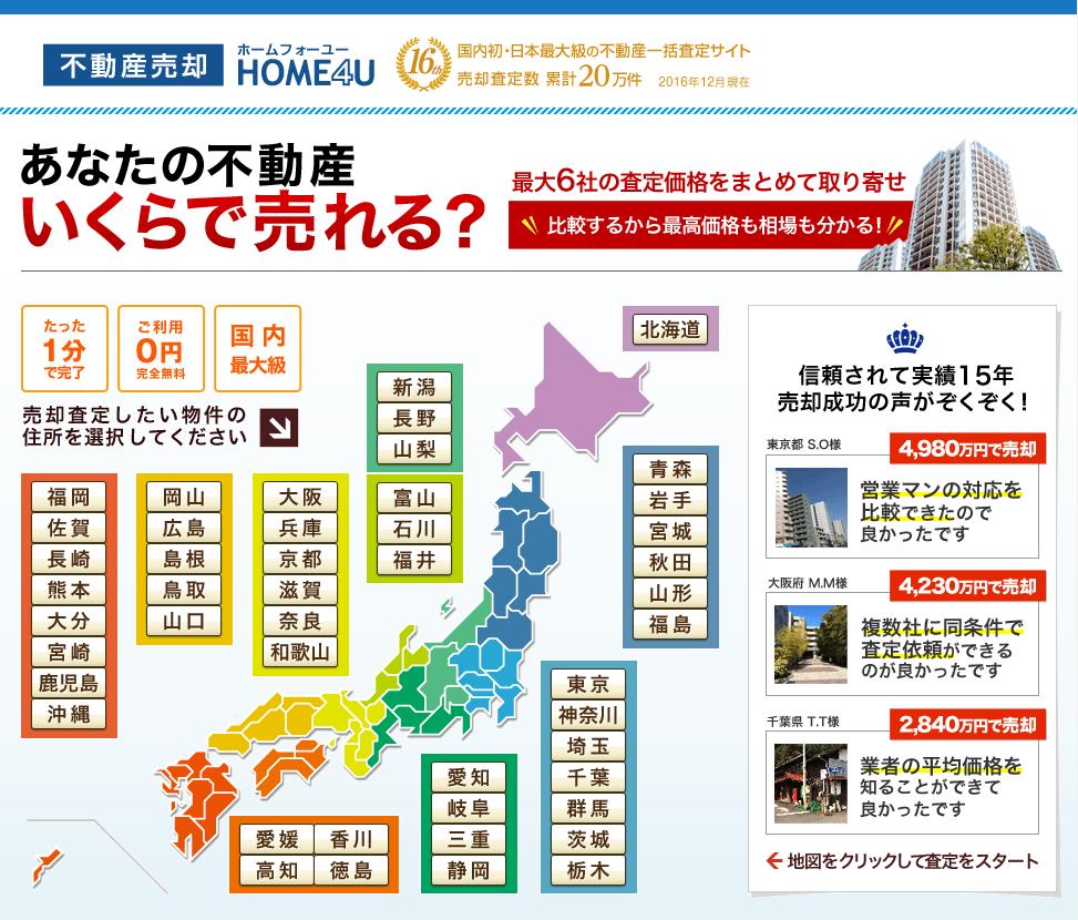 不動産一括査定サイト HOME4U