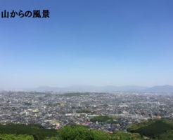 福岡市南区 油山からの風景