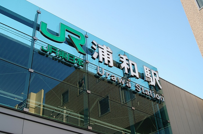 浦和区「浦和駅」の写真