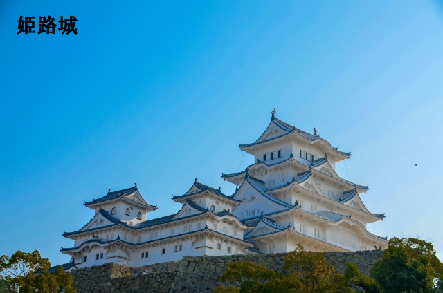 姫路市「姫路城」の写真