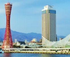 神戸市中央区「神戸ポートタワー」の写真