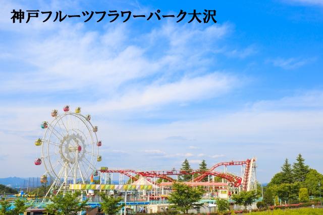 神戸市北区のイメージ写真