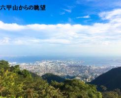 灘区「六甲山」からの眺望