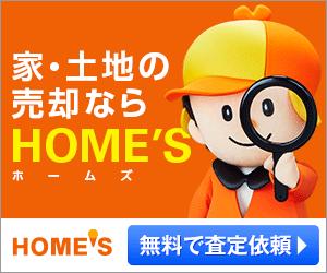 【宅建士執筆】HOME'S(ホームズ)の一括査定の評判・口コミ